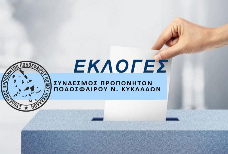 Κυριακή 12/04/2020: Γενική συνέλευση και εκλογές