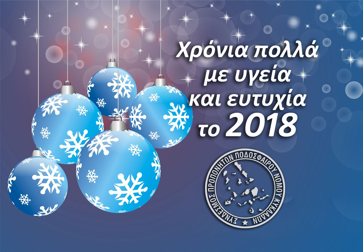 Ευχές για καλά Χριστούγεννα και ευτυχισμένο το 2018